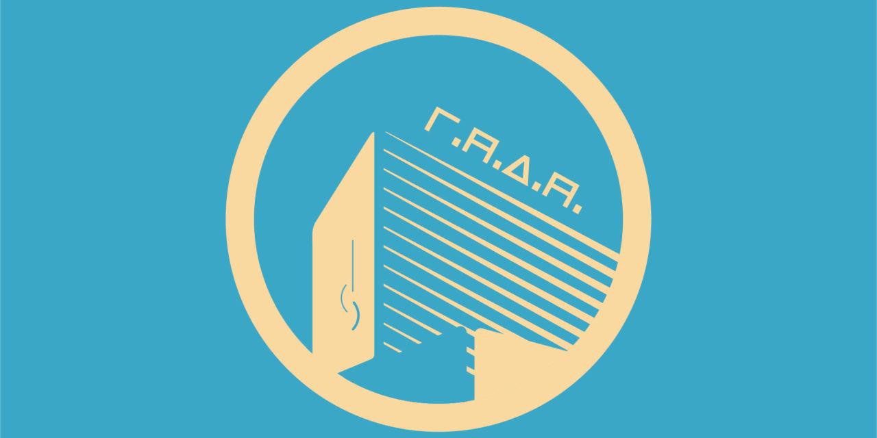 Αυτό είναι το νέο λογότυπο της ΓΑΔΑ – Επικοινωνιακό «χτύπημα» με info-graphics