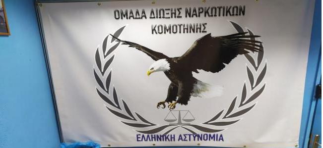 ΕΑΚΑ – ΕΚΑ Ροδόπης: Συγχαρητήρια στη Δίωξη Ναρκωτικών Κομοτηνής