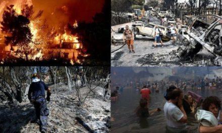 Στον ανακριτή ο τέως αρχηγός της Πυροσβεστικής για τη φονική πυρκαγιά στο Μάτι