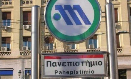"""Με εντολή ΕΛΑΣ κλείνει στις 11 το πρωί ο σταθμός Μετρό """"Πανεπιστήμιο"""""""