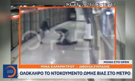 Νέο βίντεο ντοκουμέντο από την επίθεση στον σταθμάρχη – Ο καυγάς και ο ανελέητος ξυλοδαρμός