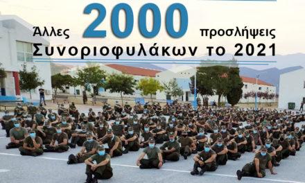 Ακόμα 2000 προσλήψεις συνοριοφυλάκων το 2021