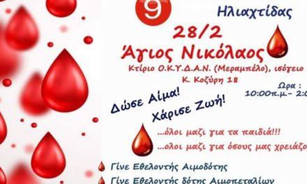 """Αιμοδοσία για τα παιδιά με νεοπλασία του ΠΑΓΝΗ από τους αστυνομικούς του Λασιθίου και την """"Ηλιαχτίδα"""""""