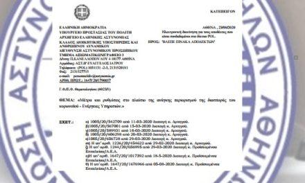 Όλα τα μέτρα της διαταγής του Αρχηγού για τον Covid-19