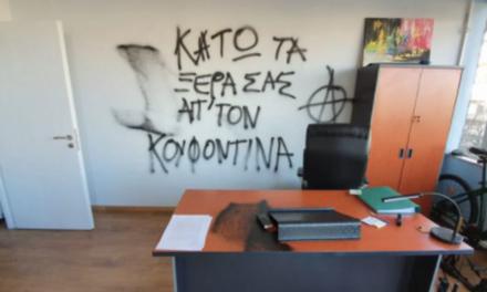 Διάρρηξη στο πολιτικό γραφείο του Αμυρά και συνθήματα υπέρ του Κουφοντίνα