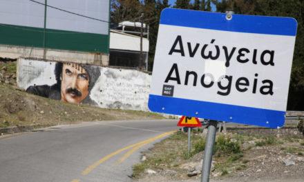 Οι μεταλλάξεις «κλείνουν» τα Ανώγεια της Κρήτης – Σκληρό lockdown και στη Φωκίδα αποφάσισαν οι λοιμωξιολόγοι