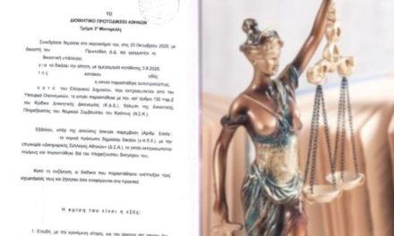 Ιδού η απόφαση που επιδίκασε αποζημίωση σε δικηγόρο για οφειλόμενα από παροχή «Νομικής Βοήθειας» – Ετοιμάζεται μπαράζ αγωγών αποζημίωσης