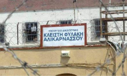Άγρια συμπλοκή στις φυλακές Αλικαρνασσού – Κρατούμενος μεταφέρθηκε στο νοσοκομείο