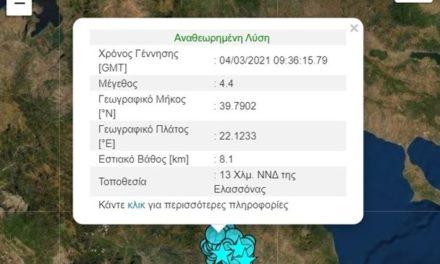 Νέος σεισμός 4,4 Ρίχτερ στην Ελασσόνα – Εντάσσεται στην μετασεισμική ακολουθία λένε οι σεισμολόγοι