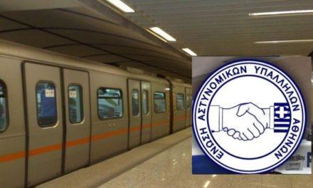 Ενημέρωση της Ένωσης Αθηνών για τις κάρτες του Μετρό