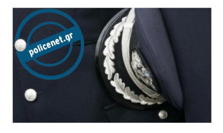 Απομακρύνθηκε ο Διοικητής της Ομάδας ΔΙ.ΑΣ. λόγω του περιστατικού της Νέας Σμύρνης