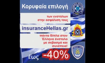 Μεγάλες προσφορές ασφάλισης για τους ένστολους! Έως -40% και έως 12 άτοκες με την insuranceHellas.gr