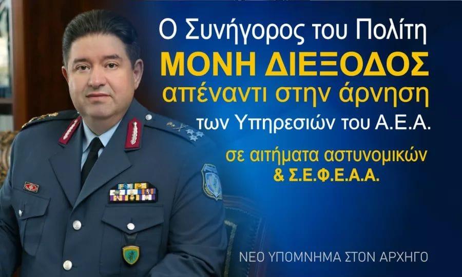 Υπόμνημα Σ.Ε.Φ.Ε.Α.Α. στον Αρχηγό – katechaki.gr