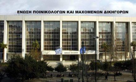 Ένωση Ποινικολόγων και Μαχόμενων Δικηγόρων: Διαδικτυακή ημερίδα για την ψηφιακή δικαιοσύνη και τη δικηγορία