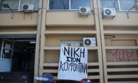 Θεσσαλονίκη: Αντεξουσιαστές έκαναν κατάληψη στο Εργατικό Κέντρο για τον Κουφοντίνα– ΒΙΝΤΕΟ – ΦΩΤΟ