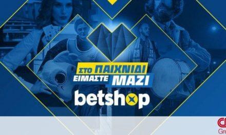 Στο παιχνίδι, είμαστε μαζί! Η νέα καμπάνια του Betshop.gr με κεντρική ιδέα την αγάπη για το παιχνίδι
