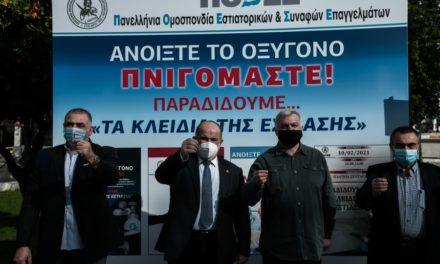 Εστίαση: Παραδίδουν τα κλειδιά των μαγαζιών τους οι επιχειρηματίες σε όλη την Ελλάδα – ΒΙΝΤΕΟ – ΦΩΤΟ