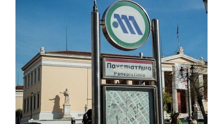 """Με εντολή της ΕΛΑΣ κλείνει στις 11 το πρωί ο σταθμός Μετρό """"Πανεπιστήμιο"""""""