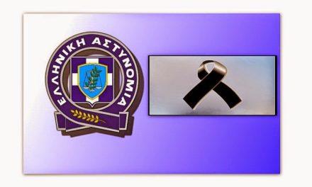 Συλλυπητήρια ανακοίνωση για την απώλεια αστυνομικού