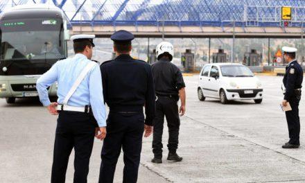 Πάσχα: Μπλόκα της ΕΛ.ΑΣ. στα διόδια και έλεγχοι σε μετακινήσεις και καταστήματα