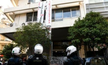 """""""Παρέμβαση"""" σε κτήριο του Υπουργείου Πολιτισμού από υποστηρικτές του Κουφοντίνα – Προσαγωγές ατόμων – ΦΩΤΟ"""