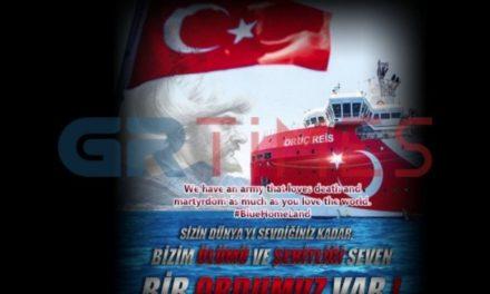 Επίθεση Τούρκων χάκερς στην σελίδα της Περιφέρειας αν. Μακεδονίας – Θράκης