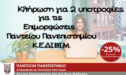 Λάβετε μέρος στο νέο διαγωνισμό του Policenet.gr και κερδίστε 2 υποτροφίες για πρόγραμμα επιμόρφωσης του Κ.Ε.ΔΙ.ΒΙ.Μ. του Παντείου Πανεπιστημίου