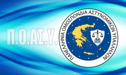 Π.Ο.ΑΣ.Υ.: Ενημέρωση για το Εκλογοαπολογιστικό Συνέδριο