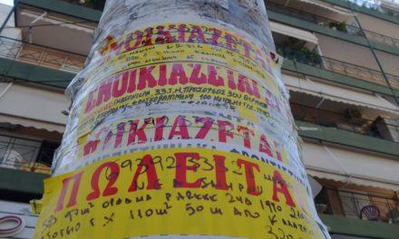 RE/MAX: Στροφή στην αγορά κατοικιών για τους Ελληνες το 2020