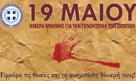 ΣΕΦΕΑΑ: 19 Μαϊου – Ημέρα μνήμης για τη γενοκτονία των Ποντίων