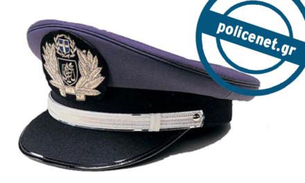 Πότε συνεδριάζει το Συμβούλιο για τις μεταθέσεις των Αξιωματικών της ΕΛ.ΑΣ.