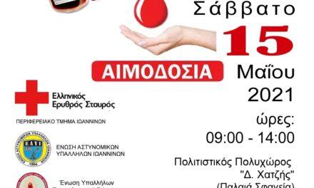 Οι Αστυνομικοί Ιωαννίνων συμμετέχουν και στηρίζουν την εθελοντική αιμοδοσία του Ελληνικού Ερυθρού Σταυρού