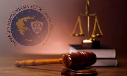ΠΟΑΣΥ: Αγώνας κατά της διαφθοράς στην Ελληνική Αστυνομία