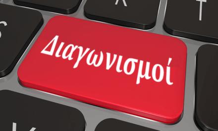 Λάβετε μέρος στον νέο διαγωνισμό του Policenet.gr και κερδίστε ένα υπέροχο δώρο