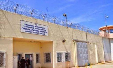 Έκτακτη έρευνα στις φυλακές Δομοκού – Ενημερώθηκε ο εισαγγελέας