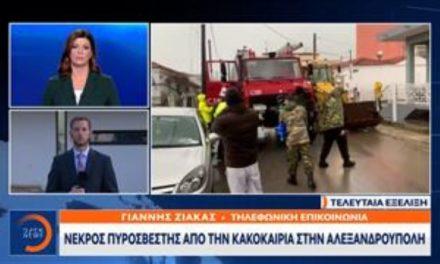 ΣΟΚ: Πνίγηκε πυροσβέστης στην Αλεξανδρούπολη που βοηθούσε στον απεγκλωβισμό των μαθητών – ΒΙΝΤΕΟ – ΦΩΤΟ