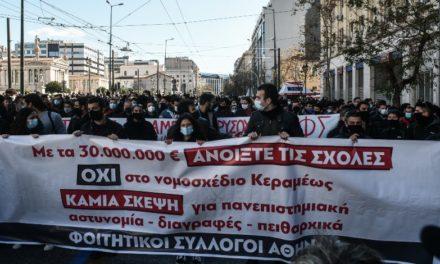"H αστυνομία ""δείχνει"" την Εισαγγελία για το σχηματισμό δικογραφίας για τους διαδηλωτές του πανεκπαιδευτικού- Τα ερευνόμενα αδικήματα και ποιοι θα κληθούν ως ύποπτοι"