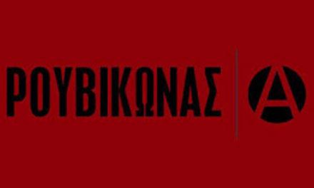 Μέλη του Ρουβίκωνα απολογούνται για τη δολοφονία «Χαμπίμπι» στα Εξάρχεια