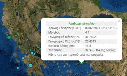 Ισχυρός σεισμός στη Σάμο – Dikastiko.gr