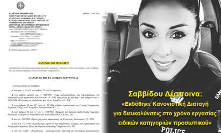 Σαββίδου Δέσποινα: «Διαταγή για διευκολύνσεις στο χρόνο εργασίας ειδικών κατηγοριών προσωπικού»