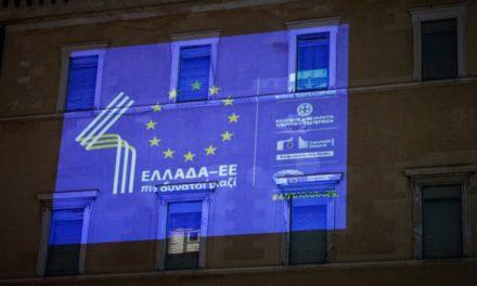Βουλή: Eκδήλωση για την επέτειο 40 χρόνων από την ένταξη της Ελλάδας στην Ε.Ε /ΦΩΤΟ