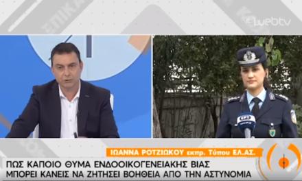 ΒΙΝΤΕΟ: Η τηλεοπτική εμφάνιση της Ιωάννας Ροτζιώκου στην ΕΡΤ