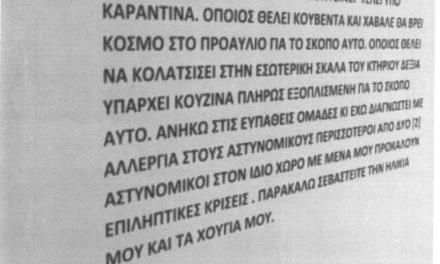 Ρατσισμός εναντίον αστυνομικών στη Λέσβο – «Είμαι αλλεργικός στους αστυνομικούς»