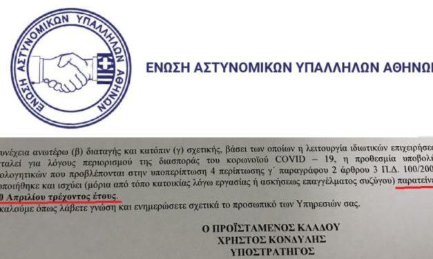 Άμεση ικανοποίηση του αιτήματος της Ένωσης Αθηνών από το Αρχηγείο