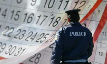 Στη Θεσσαλονίκη τα ρεπό και η εβδομαδιαία υπηρεσία των Αστυνομικών, ακόμα, αναζητούνται…