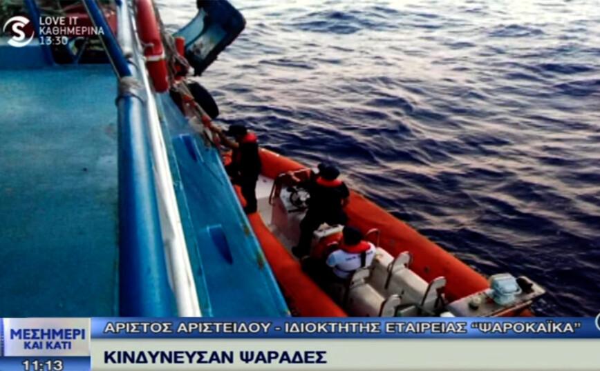 Ο ιδιοκτήτης του πλοίου περιγράφει όσα έζησε