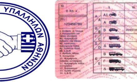 Μετατροπή άδειας οδήγησης υπηρεσιακού οχήματος από την ΕΛ.ΑΣ., σε πολιτική