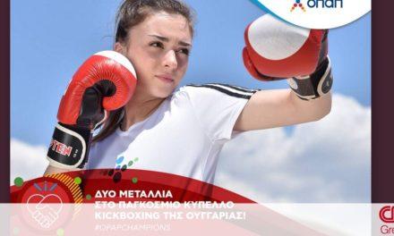 Στην ελίτ του παγκόσμιου Kick Boxing η ΟΠΑΠ Champion Σεμέλη Ζαρμακούπη